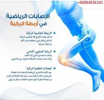 علاج أربطة الركبة و إصابات الملاعب في تايلند 2021